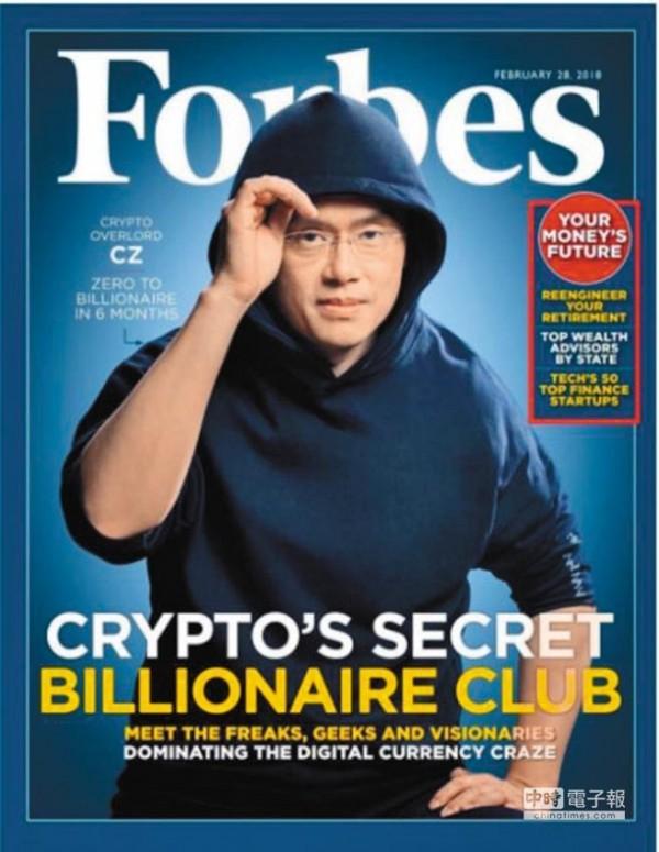 近年來虛擬貨幣的討論度越來越高,最新1期的富比世雜誌封面人物,就是以虛擬貨幣交易平台在短短180天內致富的中國人趙長鵬。(圖翻攝自富比世官網。)