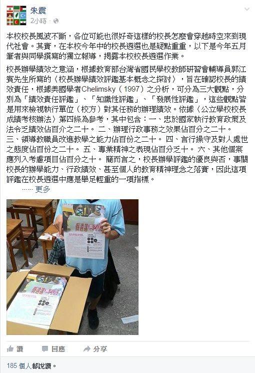 朱震提出今年5月學生發起的獨立報導,再爆料「校長遴選過程也是疑點重重」。(圖擷取自朱震臉書)