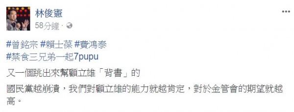 林俊憲表示,國民黨越崩潰,大家就越肯定顧立雄的能力。(圖截自林俊憲臉書)