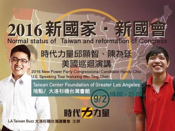 邱顯智在洛杉磯台灣會館演講時指出,他會努力爭取每一張選票,要不要協調整合,黨內或許有進一步討論。(圖取自「邱顯智 為人民辯護」臉書專頁)