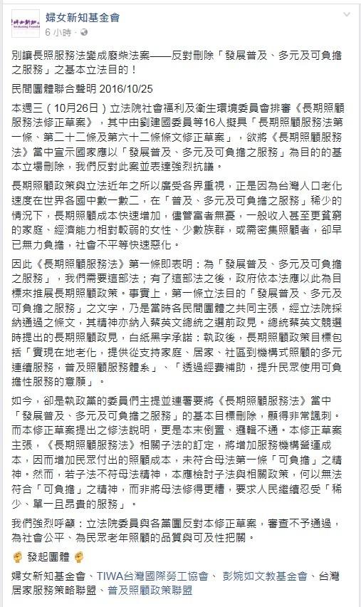 婦女新知基金會等團體昨晚發表聲明,指有16名立委將提案修改長照法的基本立場,憂心長照法變成廢柴法案,因此反對並表達強烈抗議。(圖擷自臉書)