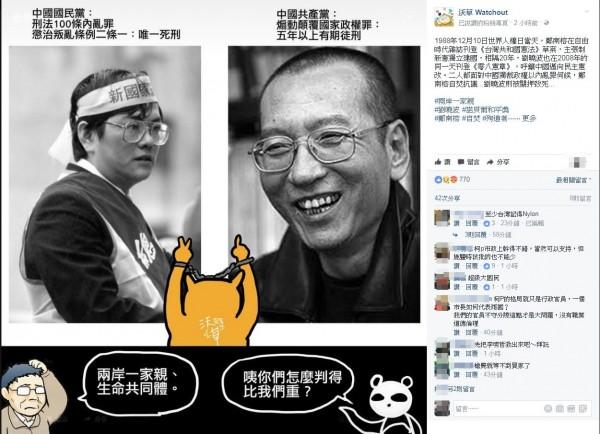 獨立媒體《沃草》指出,台獨運動者鄭南榕和劉曉波2人都是在12月10日世界人權日當天,分別發佈《台灣共和國憲法》和《零八憲章》,後續被判刑。(圖擷取自臉書)