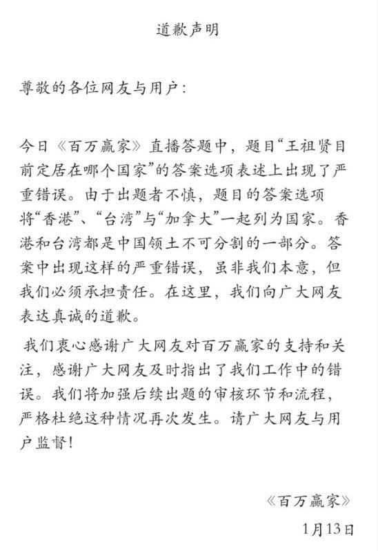「百萬贏家」昨天隨即在官方微博上發布道歉聲明,向網友表示「對不起,我們真的錯了」。(圖擷取自微博)