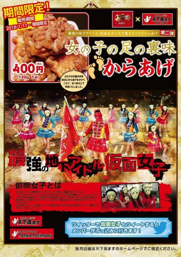 日本炸雞店「天下鳥ます」和獨立音樂團體「假面女子」合作,在1月11日開賣少女腳底味炸雞。(圖擷自「天下鳥ます」官網)