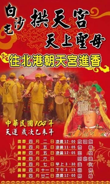白沙屯媽祖進香時間表。(圖擷取自「北中南宗教文化」臉書)