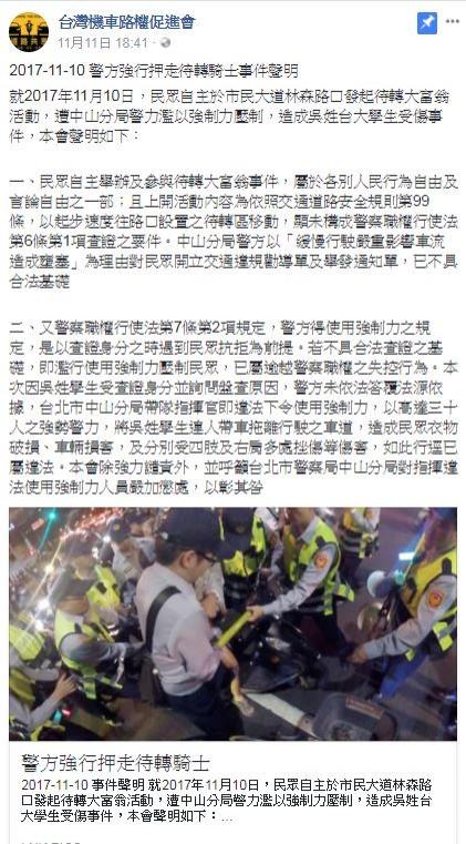 11月10,「台灣機車路權促進會」臉書粉絲專頁,上傳吳姓台大生事發過程影片與聲明,表達強力譴責。(圖擷取自台灣機車路權促進會臉書專頁)