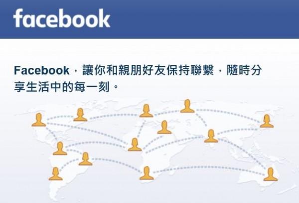 Facebook公布2017台灣熱門話題排行榜,前三名分別為:哈利波特、搖滾天團「聯合公園」、電玩「英雄聯盟」。(擷取自臉書官網)