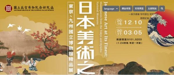 台日文化再上一層!日本美術之最在故宮南院