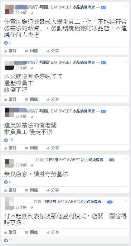 呷甜甜的粉絲專業遭網友灌爆,怒批老闆、老闆娘的行徑。(圖截自「呷甜甜EAT SWEET冰品鍋燒專賣」臉書專頁)