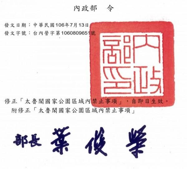 7月中太魯閣公園管理出突然祭出禁令,規定整個太魯閣都不能使用空拍機,讓不少玩家、民眾議論紛紛。(翻攝自太管處網站)