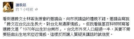 謝長廷今天在臉書上PO文,質疑連勝文扭曲出生地。(圖擷取自謝長廷臉書)