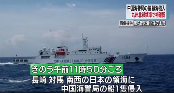 中國2艘海警船昨疑似入侵日本九州北部領海,為中國海警船首度闖進九州北部領海的狀況,引發日本政府的關切。(圖擷自NHK)
