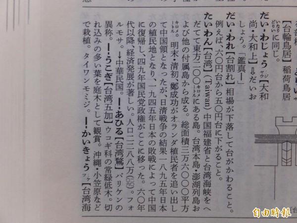 《広辞苑》記述「一九四五年日本戰敗『回歸中國』,四九年『移轉給國民黨政權』」,抗議團體表示完全違反事實。(記者張茂森攝)