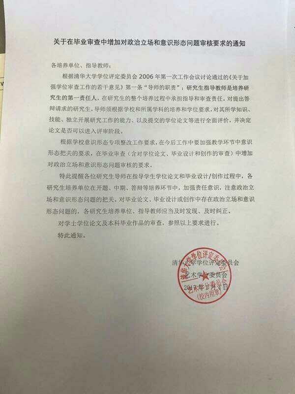 網路傳出一份題為「關於在畢業審查中怎講對政治立場和意識形態問題審核要求的通知」北京清大文件,明確要求「加強教學環節中意識形態把關」。(圖取自推特)