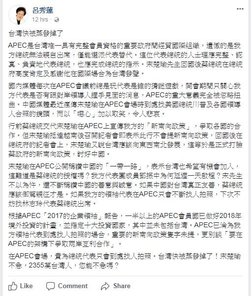 前副總統呂秀蓮在臉書上評論,如果台灣代表在APEC會議中只會不斷找人拍照,「下次不妨找林志玲代表蔡總統出席」。(圖片截取自呂秀蓮臉書)