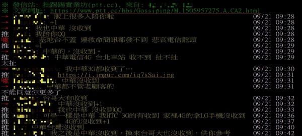 有大批網友直言自己沒收到防災簡訊,巧的是,許多沒收到的網友都是使用中華電信。(圖擷取自PTT)