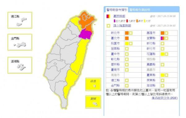氣象局已在今凌晨4時5分針對新北市、台北市、基隆市、宜蘭縣發布豪雨特報,桃園市、花蓮縣、台東縣、綠島、蘭嶼發布大雨特報。(圖取自氣象局)