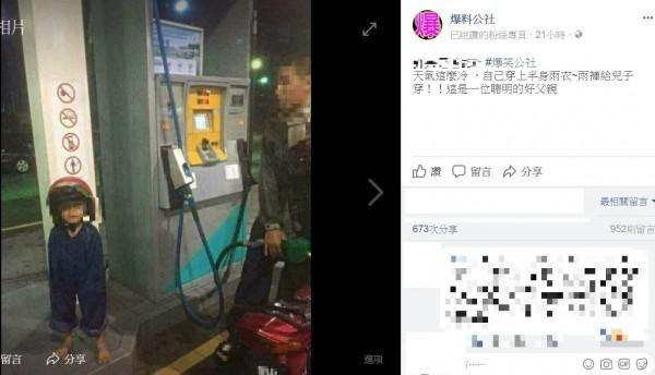 馬來西亞的暖心爸爸因擔心兒子冷到,用雨褲包住兒子,照片引起網友討論。(圖擷取自《爆料公社》臉書專頁)