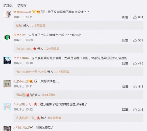 多款聯名服飾遭網友譏諷「太土,怎麼穿出門」?(圖擷自「TYAKASHA」微博)