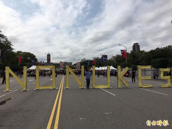 311反核大遊行今下午展開。(記者楊綿傑攝)