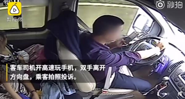 中國湖北驚傳一名巴士司機,邊行駛高速公路邊「滑手機」,罔顧乘客生命安全。(圖翻攝自梨視頻)