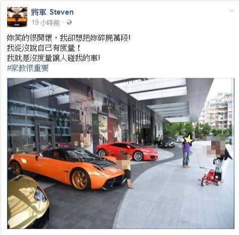 鄭為元痛批:「妳笑的很開懷,我卻想把妳碎屍萬段!」(圖擷取自臉書)