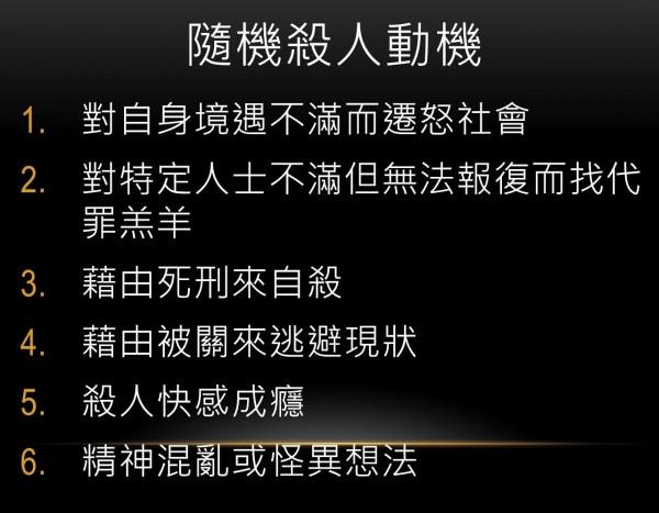 內湖殺童案震驚社會,精神科醫師以日本研究隨機殺人動機為例分析台灣隨機殺人案,並再歸類第6大動機「精神混亂或怪異想法」,直言「最可怕的隨機殺人事件尚未出現」。