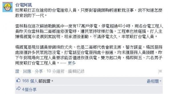 臉書專頁「台電阿凱」發文說,「如果毆打正在搶修的台電搶修人員,只要鞠躬道歉就沒事,我不知道怎麼教育我的下一代。」(圖片取自臉書)