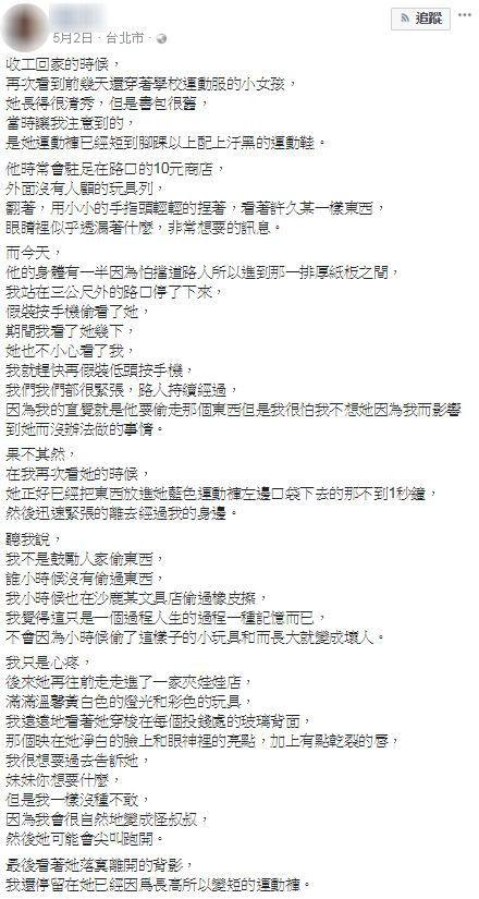 攝影師的個人臉書貼文中可以看見,2017年5月2日的一篇貼文中,以文字細膩形容關注女學生的過程。(圖擷自臉書)