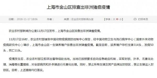 今天通报指出上海市金山区有疫情发生。(图撷取自中国农业农村部)