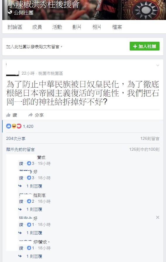 有名網友日前在藍營臉書社團「小辣椒洪秀柱後援會」發文,呼籲把石岡一郎的神社給拆掉。(圖擷取自臉書)