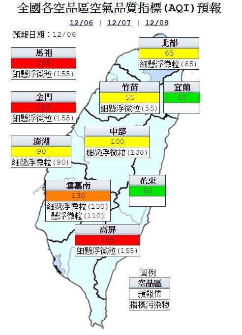 受大陸冷氣團影響,高屏、金門、馬祖地區為紅色警示,雲嘉南地區為橘色提醒。(圖擷自行政院環保署官網)