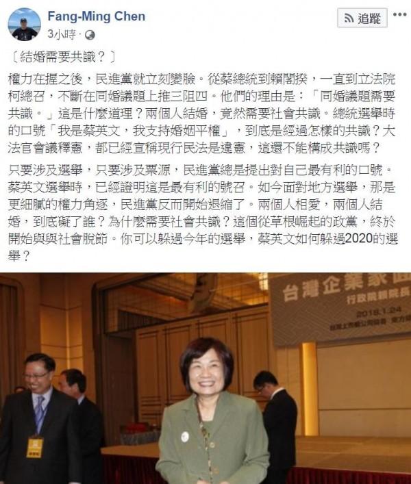 針對同婚議題,政大教授陳芳明在臉書貼文批評,民進黨權力在握之後就立刻變臉,不斷推三阻四,並直言「你可以躲過今年的選舉,(總統)蔡英文如何躲過2020的選舉?」(圖擷自臉書)