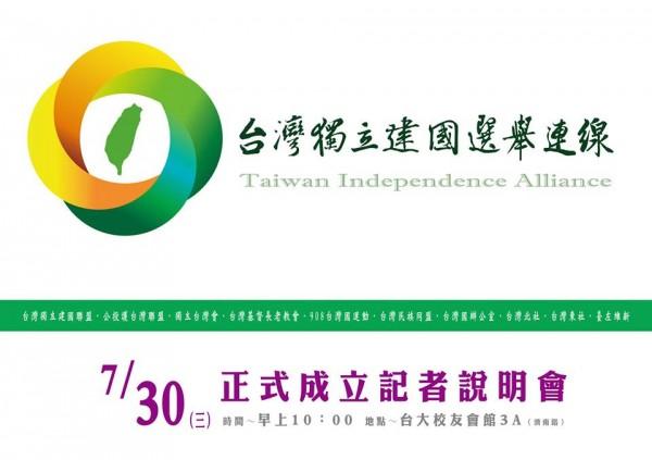 台灣獨立建國選舉連線正式成立,舉辦記者會說明。(圖片取自公投護台灣聯盟臉書)