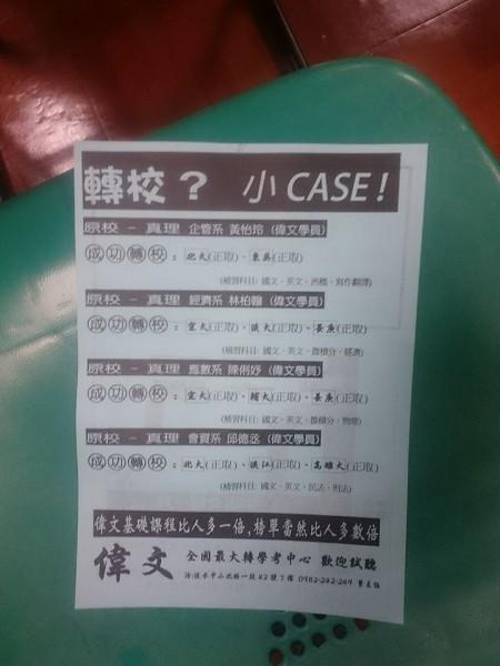傳單上寫著「轉學?小CASE!」,讓剛回學校上課的學生收到後坦言很傻眼。(圖:民眾提供)