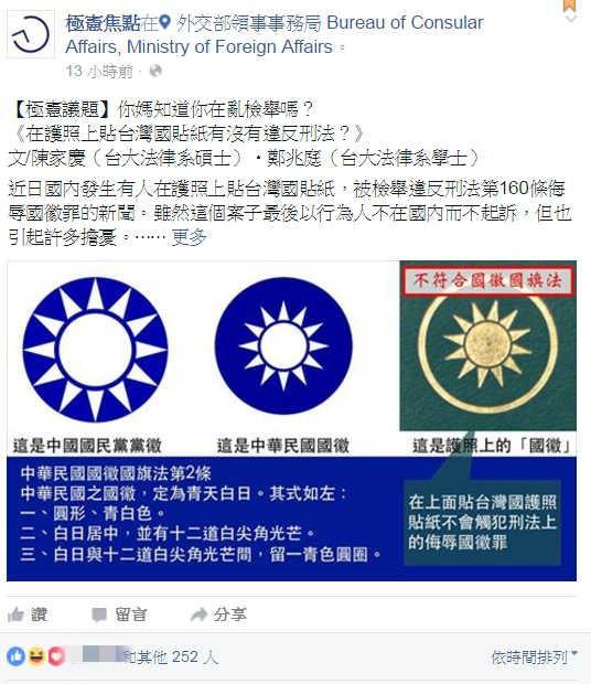 貼文更寫,許多人曲解憲法規定,將自由民主的憲法解釋成大中國民族主義的聖經,甚至欺壓言論自由,應予以嚴加譴責。(圖擷自極憲焦點臉書)