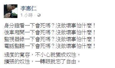 李惠仁在臉書PO文表示,「過度的寬容,不小心就變成奴性。擴張的奴性,一轉眼就忘了自由」。(圖擷取自李惠仁臉書頁)