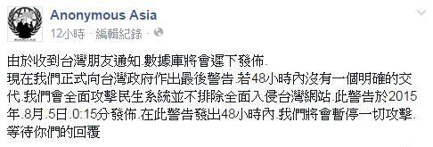 國際駭客組織「匿名者」亞洲支部臉書發警告,要求台灣政府48小時內做出明確交代,否則將「全面攻擊民生系統並不排除全面入侵台灣網站」。(圖擷取自Anonymous Asia臉書)