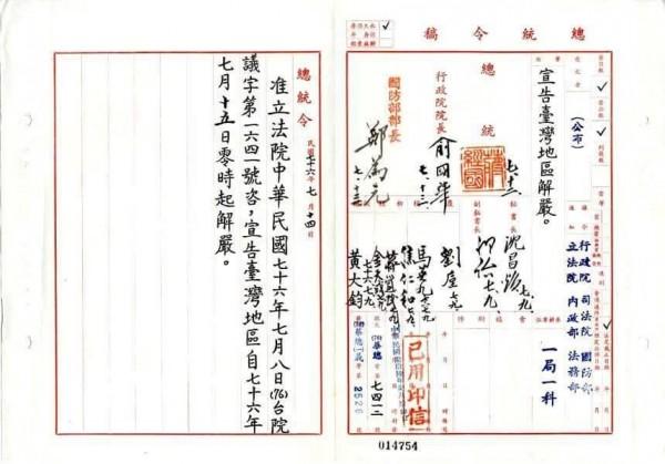 前總統蔣經國頒布總統令,宣告台灣地區自民國七十六年七月十五日零時起解嚴。(資料照)