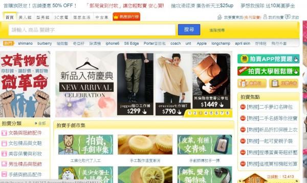 中國對跨境購物實施新稅,登陸台資電商受傷慘重。(圖擷取自yahoo網頁示意圖)