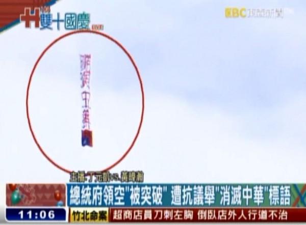 國慶大會舉行時,總統府領空飄進「消滅中華」的標語。(圖擷自《東森新聞》)