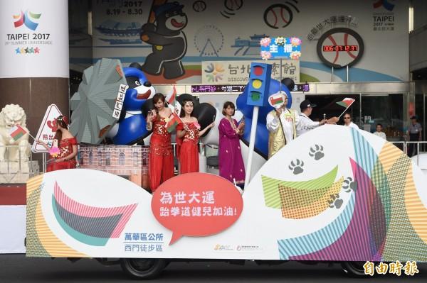 812世大運妝遊嘉年華踩街活動12日在台北東區街頭登場。(資料照,記者廖振輝攝)