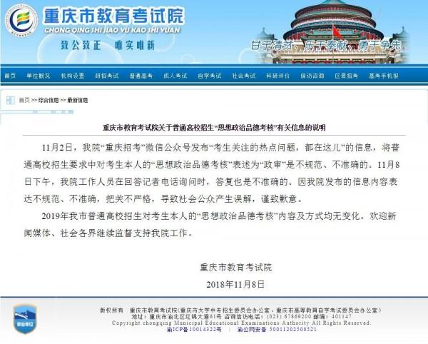 8日重慶教育考試院在官網發表道歉聲明。(圖擷取自重慶教育考試院官網)