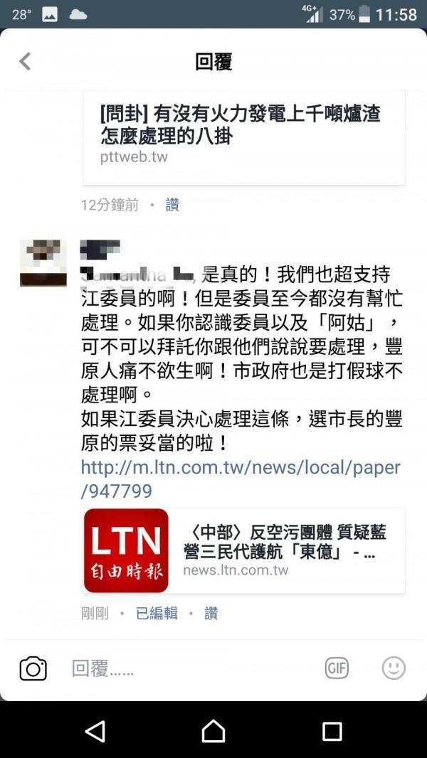 民眾在江啟臣臉書留言,希望他能帶隊把東億全拆,有人附和,但留言全遭刪除。(民眾提供)