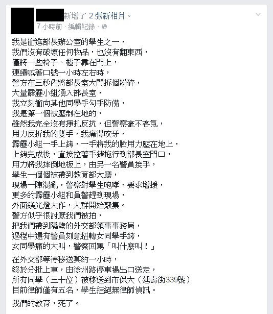 參與佔領行動的學生描述經過,餘悸猶存。(圖片擷取自臉書)