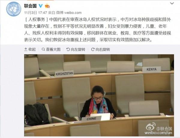 聯合國官方微博3日PO文,展示聯合國人權理事會會議內容,中國代表在人權理事會上評論冰島等國的人權問題。(圖擷自「聯合國」微博)