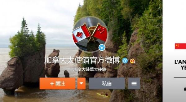 中國民眾不滿加國逮捕孟晚舟,集體湧入微博崩潰。(圖擷取自加拿大使館微博)