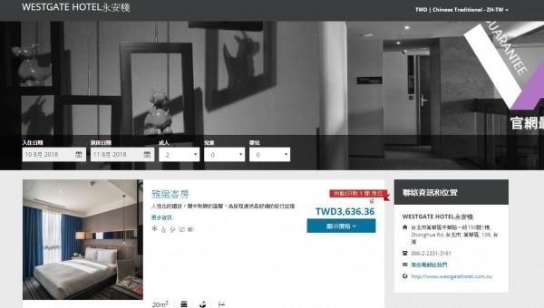 台北市永安棧酒店進入訂房頁面後,如果選擇繁體中文,地址欄上寫的是台灣。(圖擷取自永安棧酒店網站)
