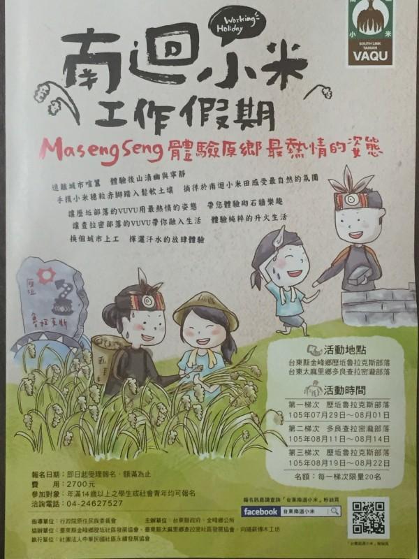 台東縣將首度舉辦南迴小米工作假期。(記者張存薇攝)