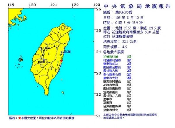 花蓮縣10日凌晨0點5分發生芮氏規模4.6,地震,震央在花蓮縣豐濱鄉,地震深度22.1公里。(圖擷取自中央氣象局)